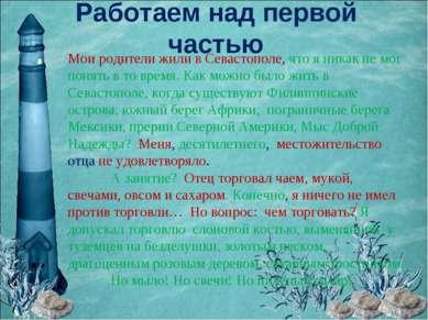 Работаем над первой частью Мои родители жили в Севастополе, что я никак не мо...