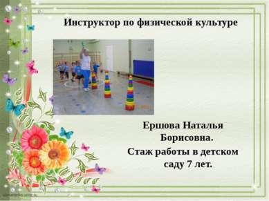 Инструктор по физической культуре Ершова Наталья Борисовна. Стаж работы в дет...