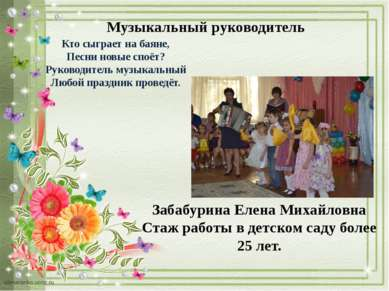 Музыкальный руководитель Кто сыграет на баяне, Песни новые споёт? Руководител...
