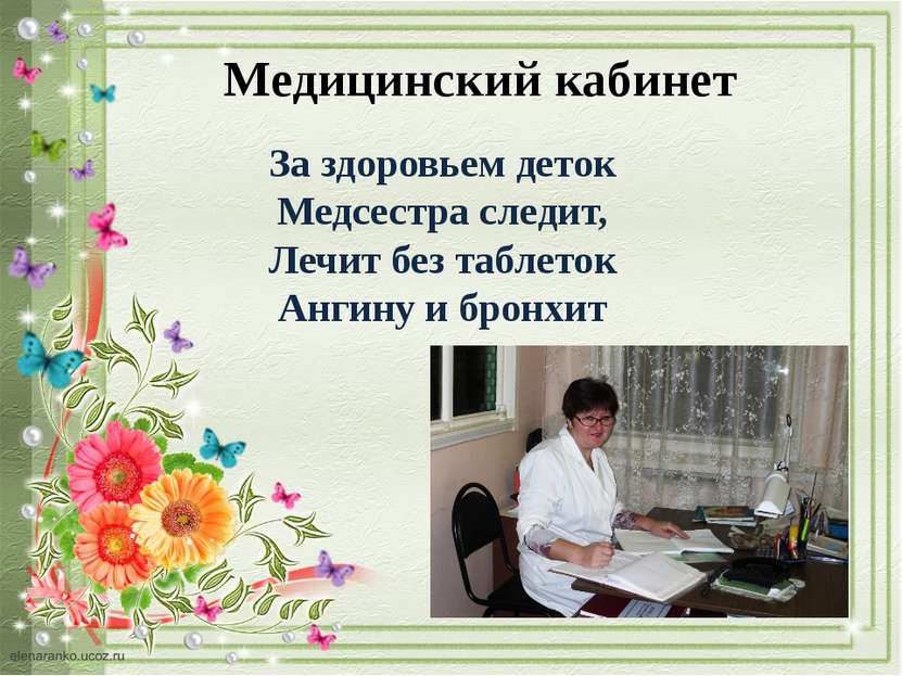 Медицинский кабинет За здоровьем деток Медсестра следит, Лечит без таблеток А...