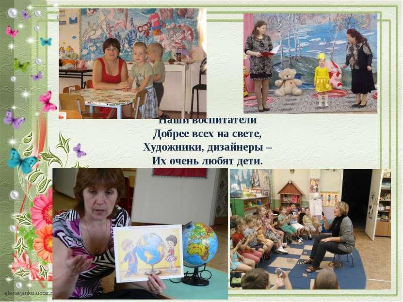 Наши воспитатели Добрее всех на свете, Художники, дизайнеры – Их очень любят ...