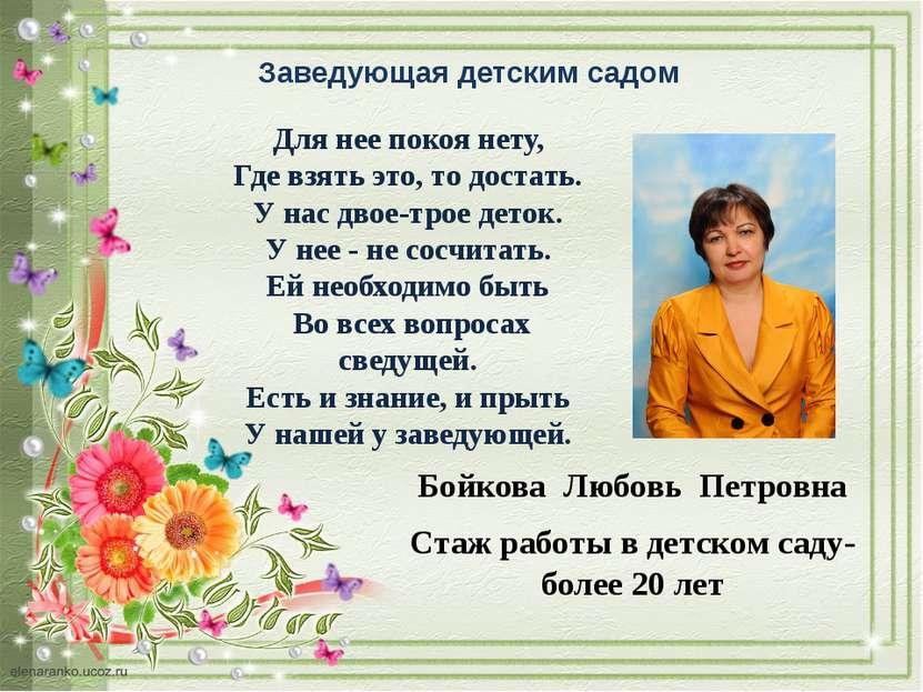 Заведующая детским садом Бойкова Любовь Петровна Стаж работы в детском саду- ...