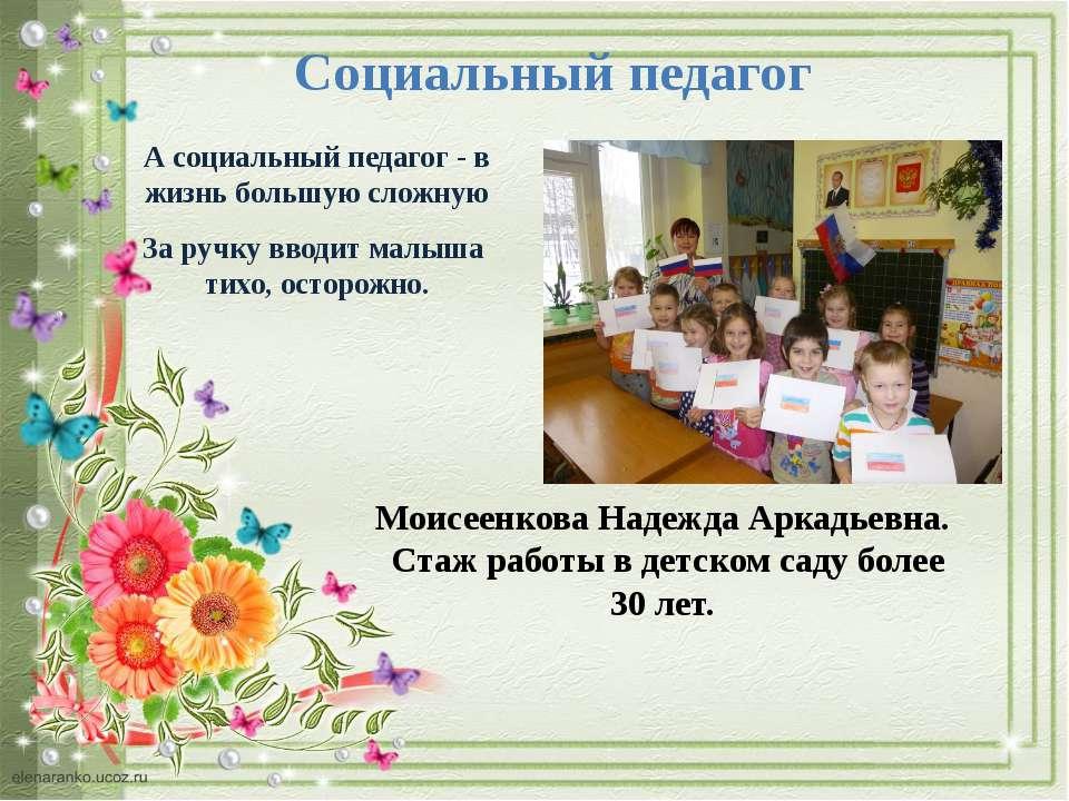 Социальный педагог А социальный педагог - в жизнь большую сложную За ручку вв...