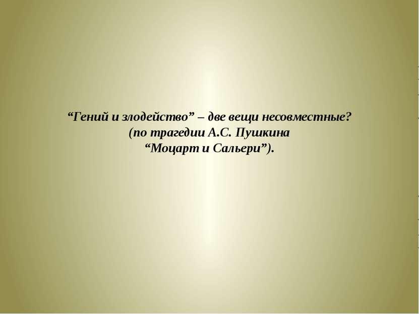 """""""Гений и злодейство"""" – две вещи несовместные? (по трагедии А.С. Пушкина """"Моца..."""