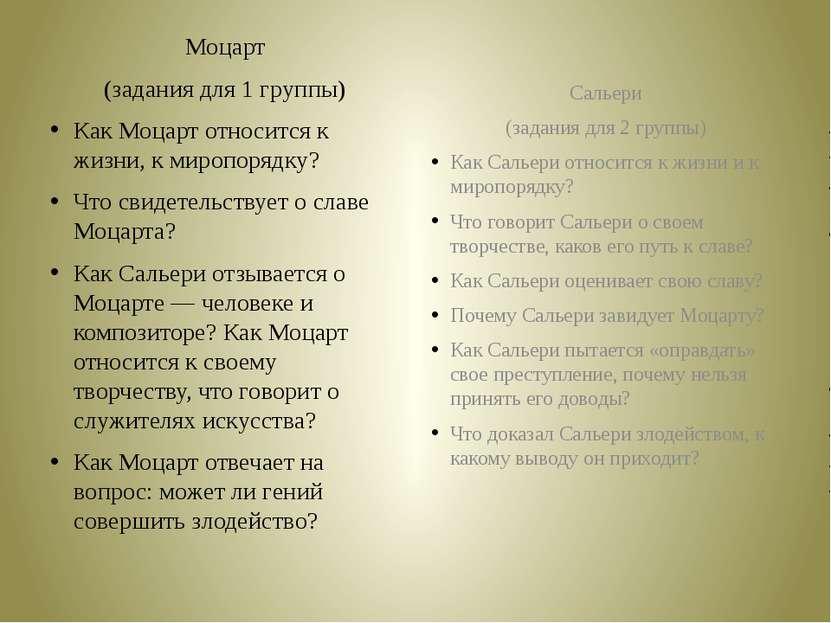 Моцарт (задания для 1 группы) Как Моцарт относится к жизни, к миропорядку? Чт...