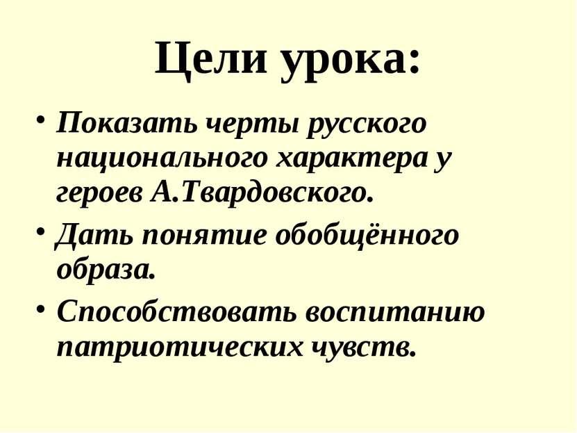 Цели урока: Показать черты русского национального характера у героев А.Твардо...