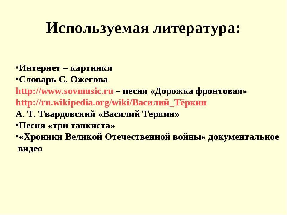 Используемая литература: Интернет – картинки Словарь С. Ожегова http://www.so...