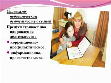 Социально-педагогическая деятельность с семьей Предусматривает два направлени...