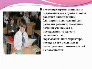 В настоящее время социально-педагогическая служба школы работает над создание...