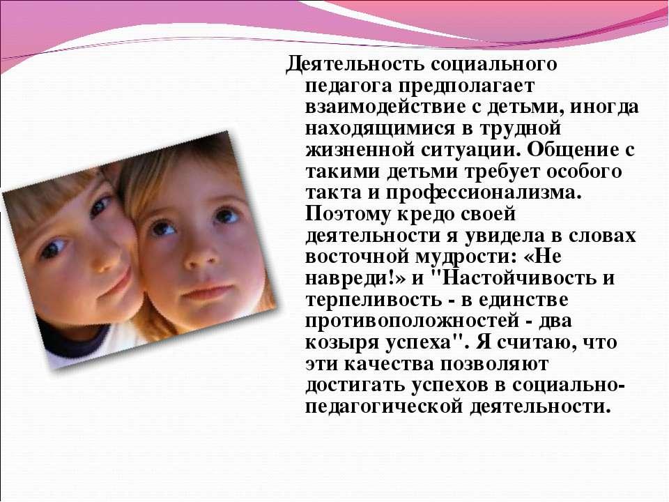 Деятельность социального педагога предполагает взаимодействие с детьми, иногд...