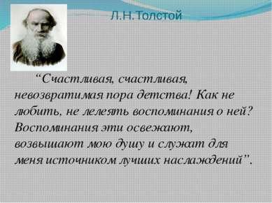 """Л.Н.Толстой """"Счастливая, счастливая, невозвратимая пора детства! Как не любит..."""