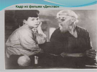 Кадр из фильма «Детство»