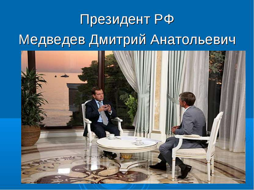 Президент РФ Медведев Дмитрий Анатольевич