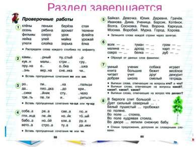 Раздел завершается проверочными заданиями и тренинговым листом