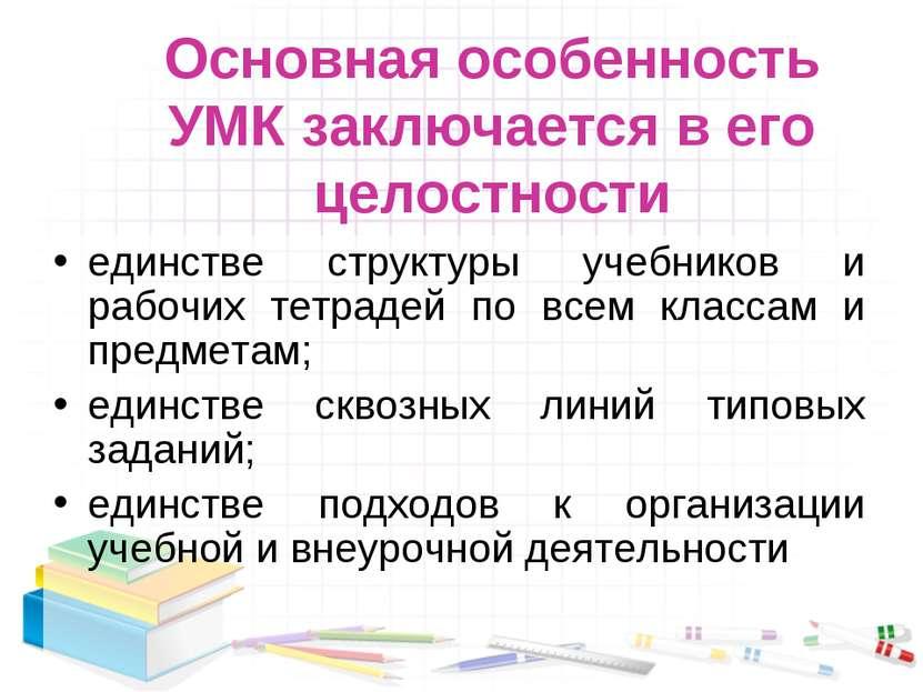 Основная особенность УМК заключается в его целостности единстве структуры уче...