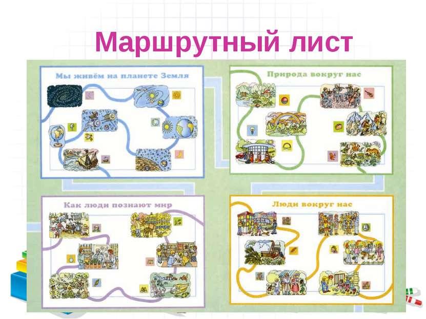 Маршрутный лист Каждый раздел начинается с маршрутного листа — графического о...