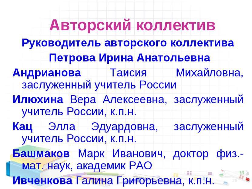 * Авторский коллектив Руководитель авторского коллектива Петрова Ирина Анатол...