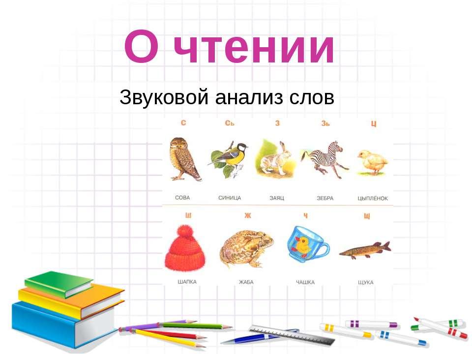 О чтении Звуковой анализ слов