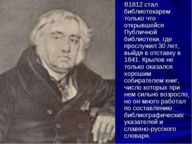 В1812 стал библиотекарем только что открывшейся Публичной библиотеки, где про...