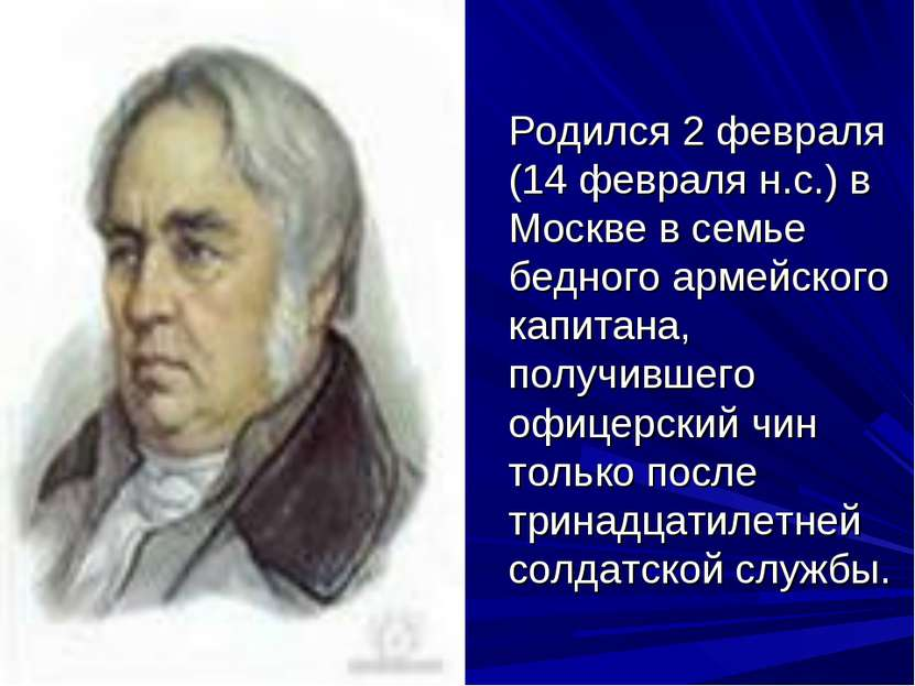 Родился 2 февраля (14 февраля н.с.) в Москве в семье бедного армейского капит...