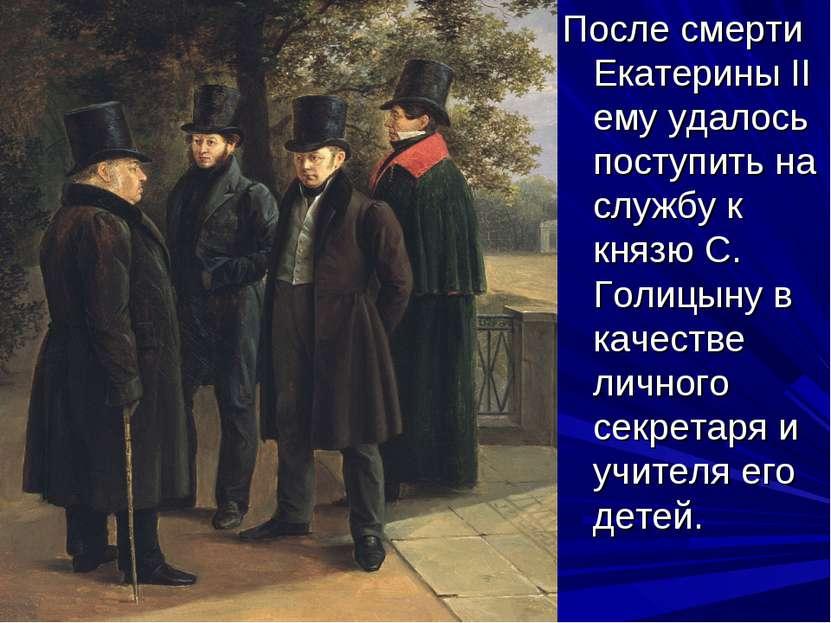После смерти Екатерины II ему удалось поступить на службу к князю С. Голицыну...