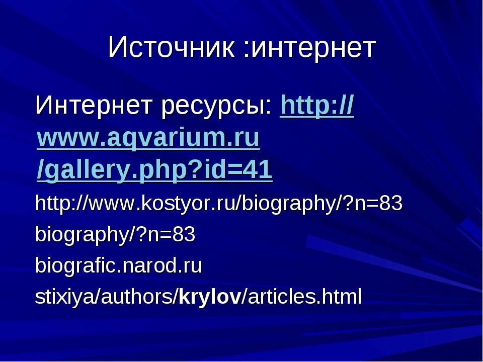 Источник :интернет Интернет ресурсы: http://www.aqvarium.ru/gallery.php?id=41...