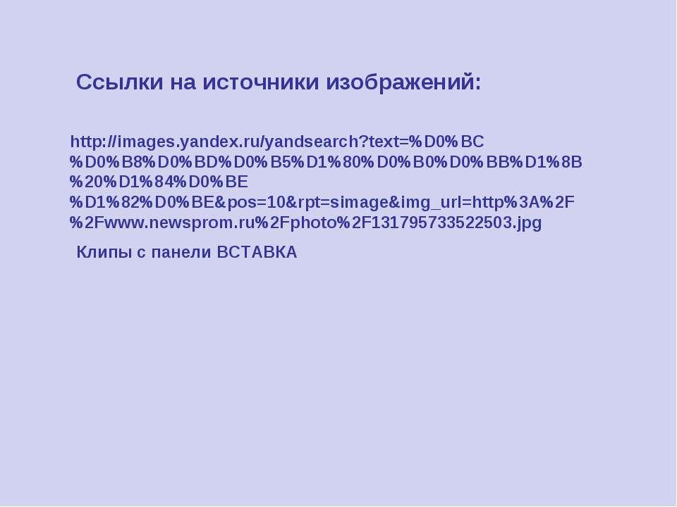 Ссылки на источники изображений: http://images.yandex.ru/yandsearch?text=%D0%...