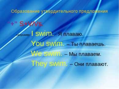 """Образование утвердительного предложения """"+"""" S+V/Vs. например: I swim. - Я пла..."""