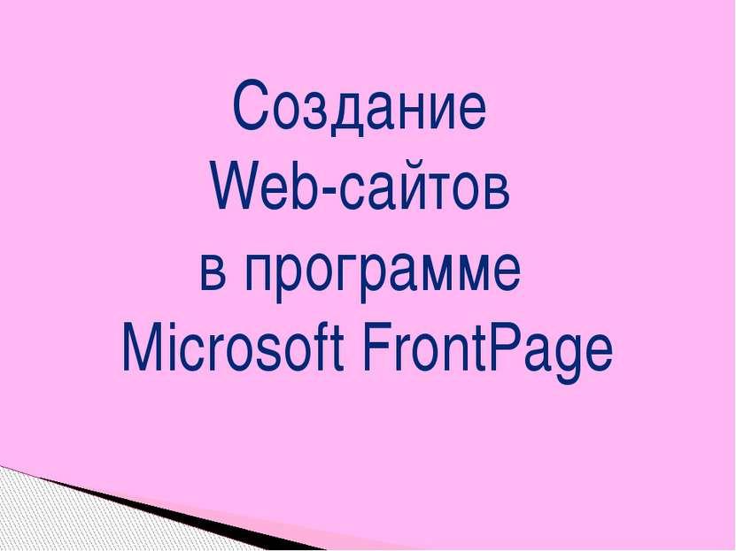 Создание Web-сайтов в программе Microsoft FrontPage