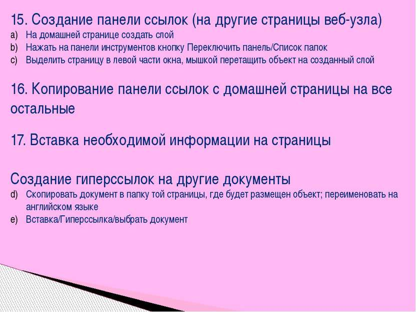 15. Создание панели ссылок (на другие страницы веб-узла) На домашней странице...