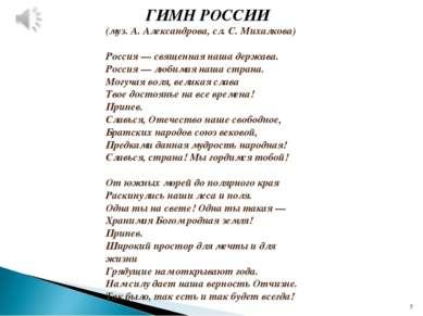 * ГИМН РОССИИ (муз. А. Александрова, сл. С. Михалкова) Россия — священная наш...