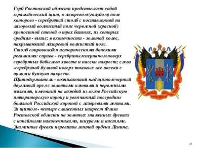 * Герб Ростовской области представляет собой геральдический щит, в лазоревом ...