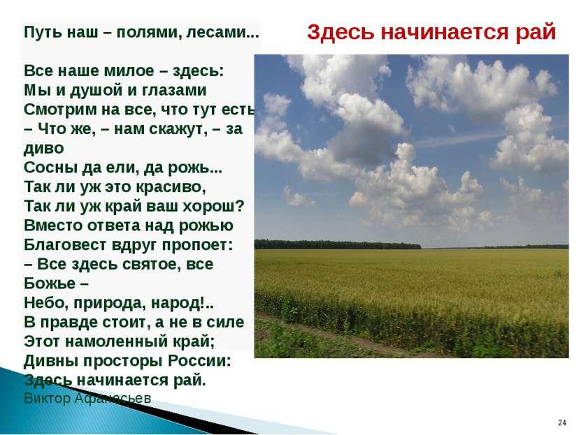 Путь наш – полями, лесами... Все наше милое – здесь: Мы и душой и глазами Смо...