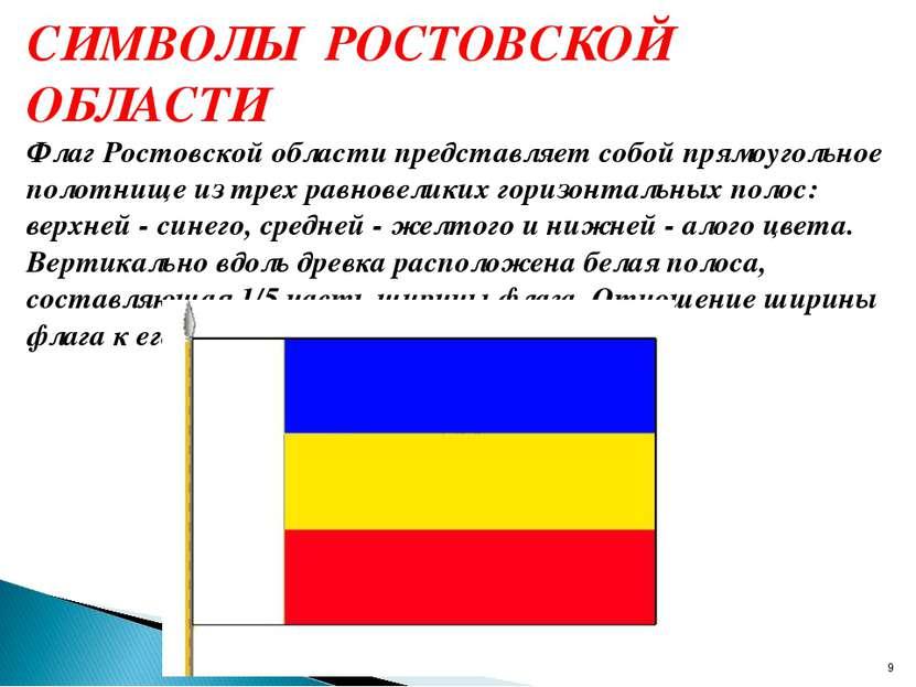 * СИМВОЛЫ РОСТОВСКОЙ ОБЛАСТИ Флаг Ростовской области представляет собой прямо...
