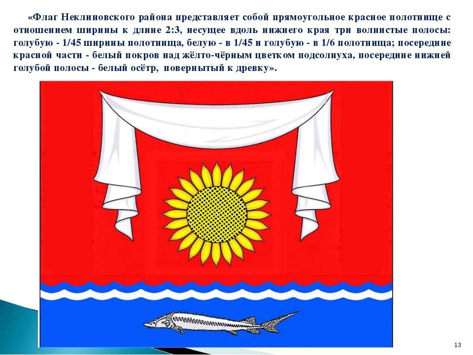 * «Флаг Неклиновского района представляет собой прямоугольное красное полотни...