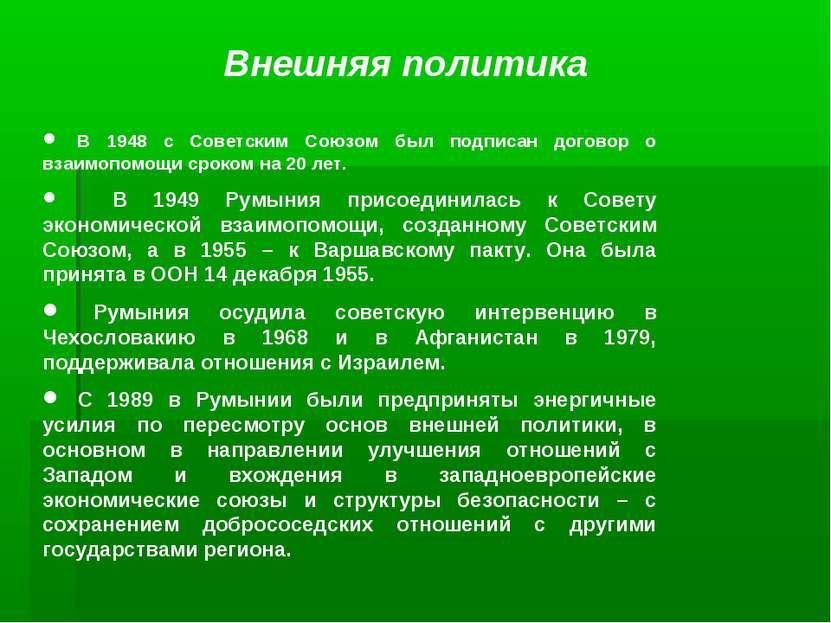 Внешняя политика В 1948 с Советским Союзом был подписан договор о взаимопомощ...