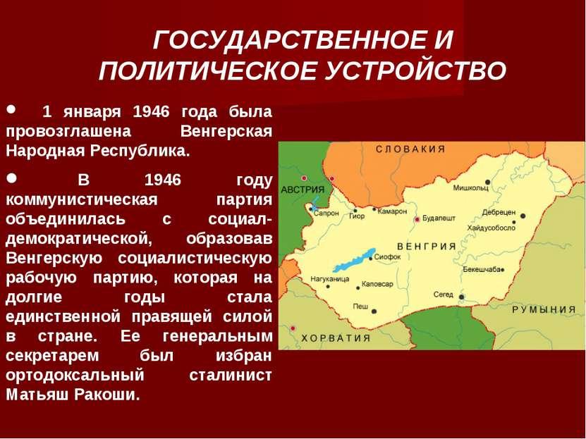 ГОСУДАРСТВЕННОЕ И ПОЛИТИЧЕСКОЕ УСТРОЙСТВО 1 января 1946 года была провозглаше...