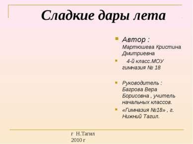 Автор : Мартюшева Кристина Дмитриевна 4-й класс.МОУ гимназия № 18 Руководител...