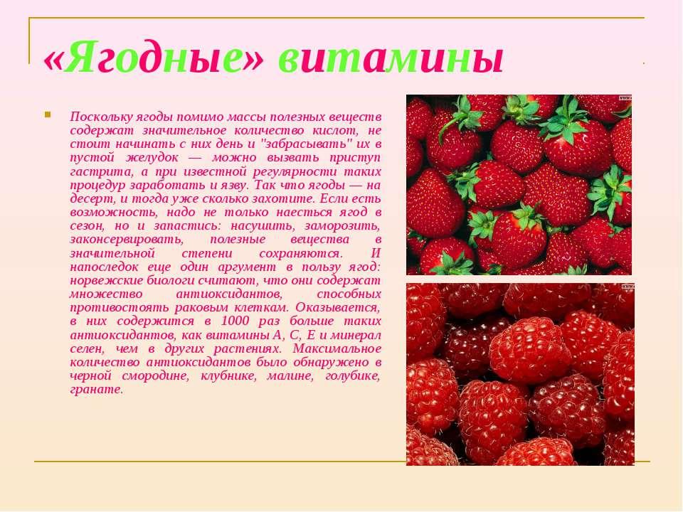 «Ягодные» витамины Поскольку ягоды помимо массы полезных веществ содержат зна...