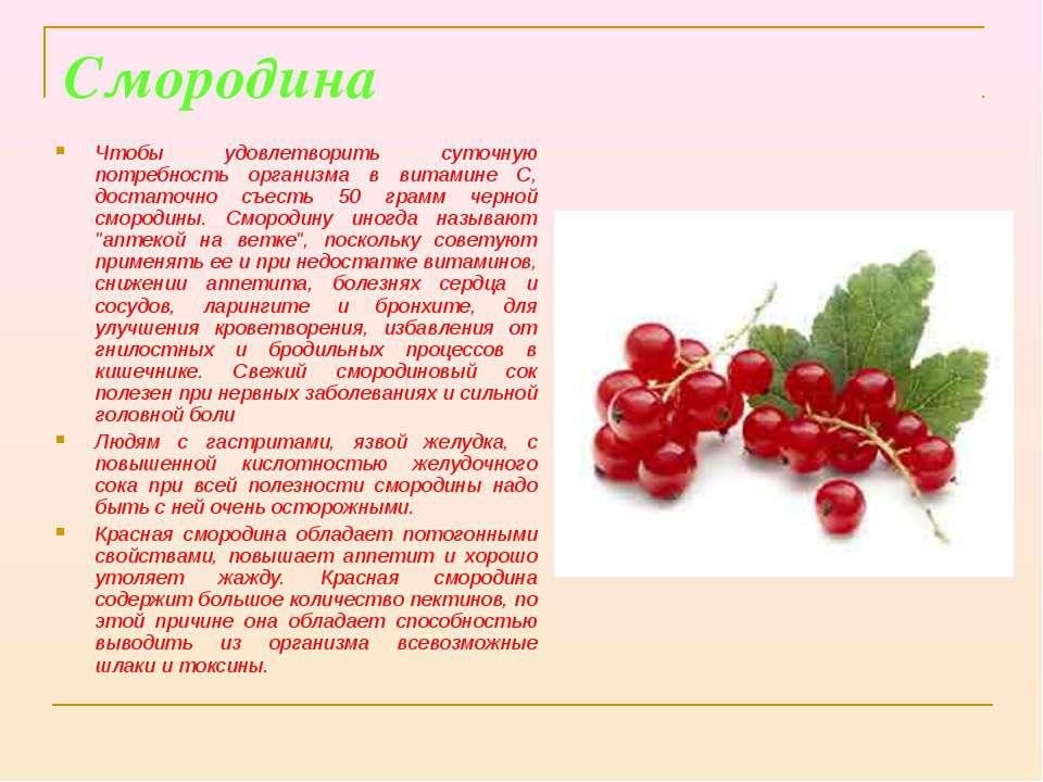 Смородина Чтобы удовлетворить суточную потребность организма в витамине С, до...