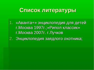 Список литературы «Аванта+» энциклопедия для детей г.Москва 1997г.;»Рипол кла...