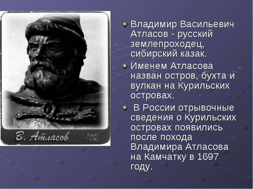 Владимир Васильевич Атласов - русский землепроходец, сибирский казак. Именем ...