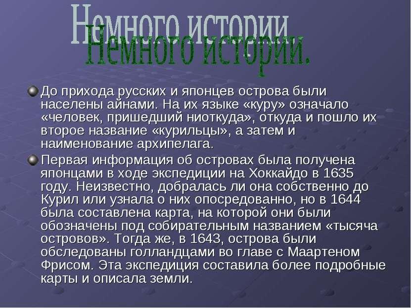 До прихода русских и японцев острова были населены айнами. На их языке «куру»...