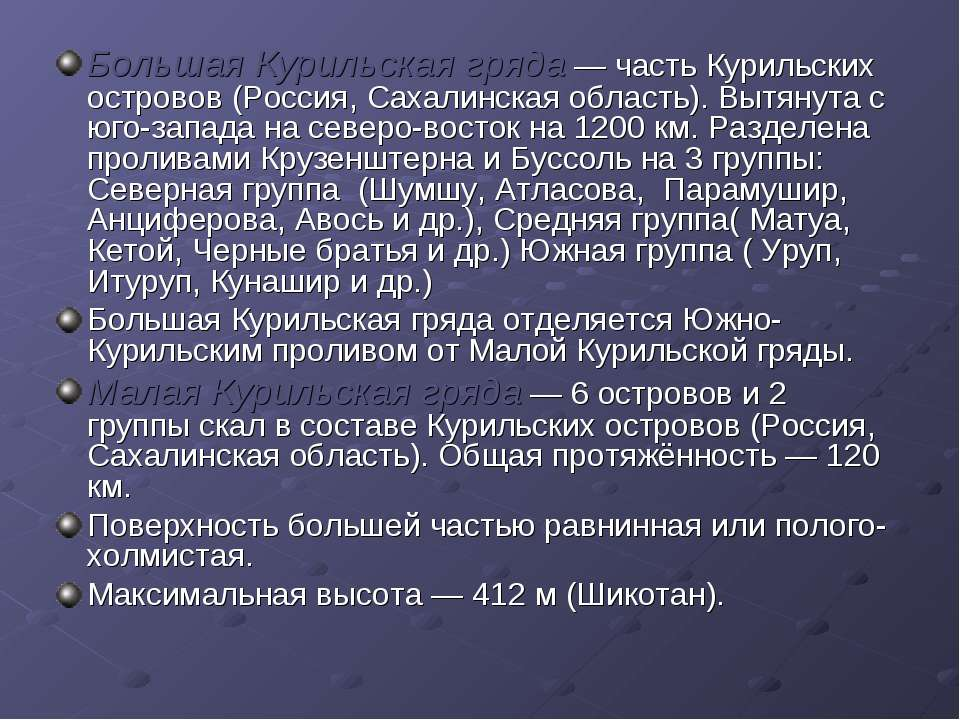 Большая Курильская гряда — часть Курильских островов (Россия, Сахалинская обл...