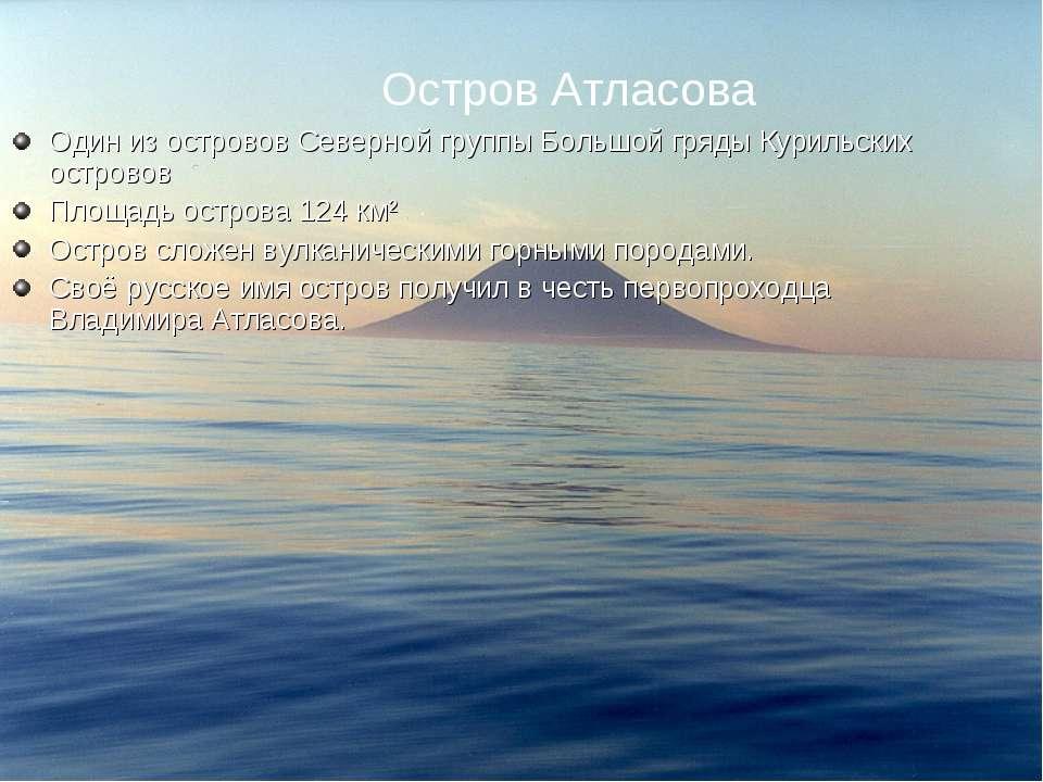 Остров Атласова Один из островов Северной группы Большой гряды Курильских ост...