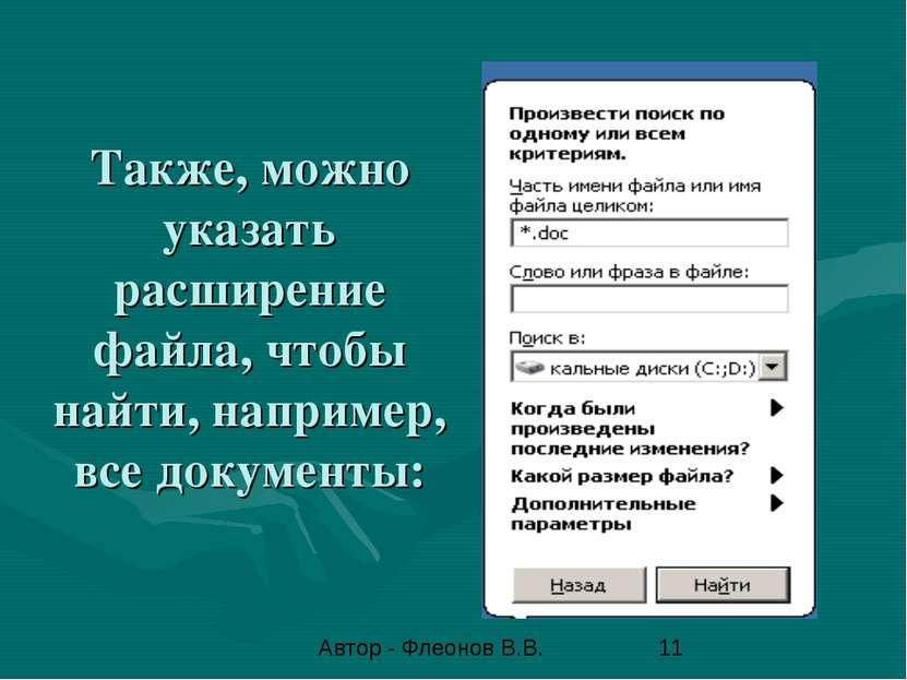 Также, можно указать расширение файла, чтобы найти, например, все документы: ...