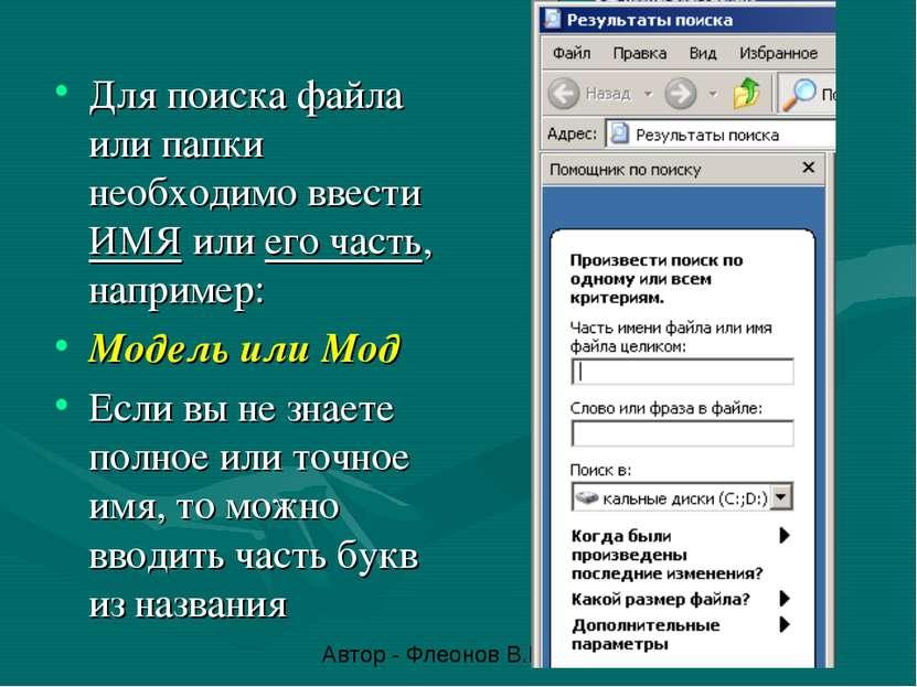 Для поиска файла или папки необходимо ввести ИМЯ или его часть, например: Мод...