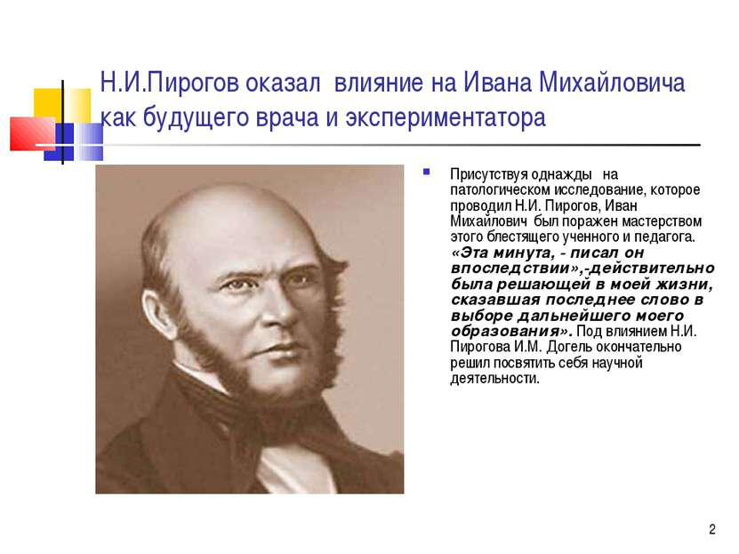 * Н.И.Пирогов оказал влияние на Ивана Михайловича как будущего врача и экспер...