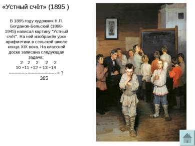 «Устный счёт» (1895 ) В1895 году художник Н.П. Богданов-Бельский (1868-1945)...