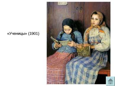 «Ученицы» (1901)